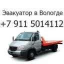 Эвакуатор Вологда