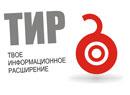 Интернет-журнал «ТИР»